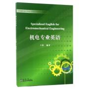 机电专业英语(中国矿业大学银川学院应用型系列教材)