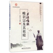 万法唯识(唯识宗及其祖庭)/中国汉传佛教八大宗派及其祖庭丛书