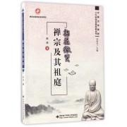 拈花微笑(禅宗及其祖庭)/中国汉传佛教八大宗派及其祖庭丛书