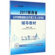 2017陕西省公开招聘城镇社区专职工作人员考试辅导教材