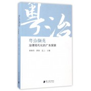 粤治撷英(治理现代化的广东探索)