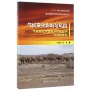 气候变化影响与风险(气候变化对生物多样性影响与风险研究)/重点领域气候变化影响与风险丛书