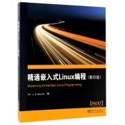 精通嵌入式Linux编程(影印版)(英文版)