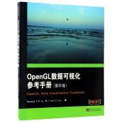 OpenGL数据可视化参考手册(影印版)(英文版)