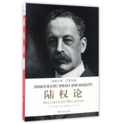 陆权论(汉英对照)/经典文库