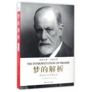 梦的解析(汉英对照)/经典文库