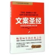 文案圣经(如何写出有销售力的文案)(精)