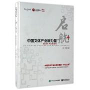 中国文体产业新力量(第1季启航)(精)