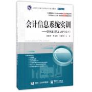 会计信息系统实训--财务篇(用友U8V10.1 21世纪立体化高职高专规划教材)/财经系列