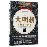 大明朝(1368-1644从洪武到崇祯的权力变局)