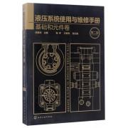 液压系统使用与维修手册(基础和元件卷第2版)