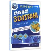 手把手教你玩转桌面3D打印机