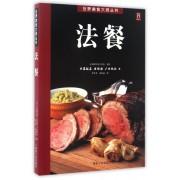 法餐/世界美食大师丛书