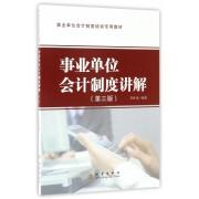 事业单位会计制度讲解(第3版事业单位会计制度培训专用教材)