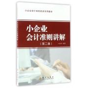 小企业会计准则讲解(第2版小企业会计准则培训专用教材)