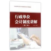 行政单位会计制度讲解(第2版行政单位会计制度培训专用教材)