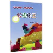 公鸡国王/人格品德教育动物故事图说