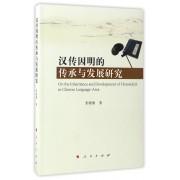 汉传因明的传承与发展研究