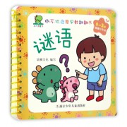 谜语(0-3岁)/撕不烂启蒙早教翻翻书