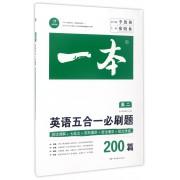 英语五合一必刷题200篇(高2)/一本