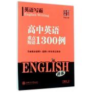 高中英语重点短语1300例(斜体)/英语写霸