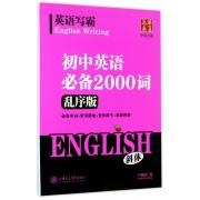初中英语必备2000词(斜体乱序版)/英语写霸