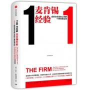 麦肯锡经验(成就全球顶级公司的11条经营法则)(精)