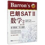 Barron's巴朗SATⅡ数学(附光盘第12版原版引进)(英文版)