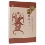 中原文化概论(修订本)