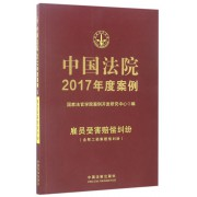 中国法院2017年度案例(雇员受害赔偿纠纷)