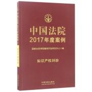 中国法院2017年度案例(知识产权纠纷)