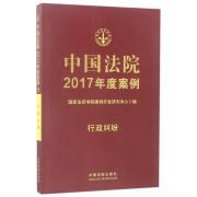 中国法院2017年度案例(行政纠纷)