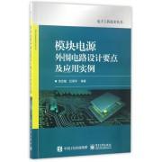 模块电源外围电路设计要点及应用实例/电子工程技术丛书