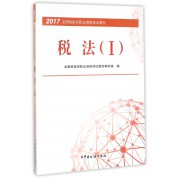税法(Ⅰ2017全国税务师职业资格考试教材)