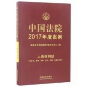 中国法院2017年度案例(人格权纠纷)