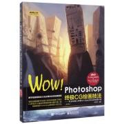WOW photoshop终极CG绘画技法--专业绘画工具Blur's Good Brush极速手册(附光盘第2版)