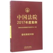 中国法院2017年度案例(侵权赔偿纠纷)