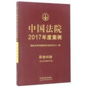 中国法院2017年度案例(劳动纠纷)