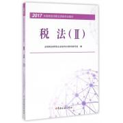 税法(Ⅱ2017全国税务师职业资格考试教材)