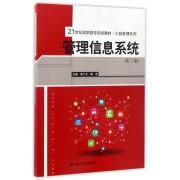管理信息系统(第3版21世纪高职高专规划教材)/工商管理系列