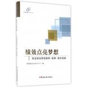 绩效点亮梦想(税务绩效管理案例故事感言选编)/税务绩效管理工作手册