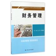 财务管理(21世纪高职高专会计类专业课程改革规划教材)