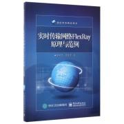 实时传输网络FlexRay原理与范例(通信网络精品图书)
