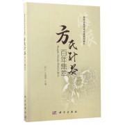 方氏针灸百年集萃(海派中医学术流派系列图书)