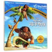 海洋奇缘(迪士尼英语家庭版)/迪士尼电影故事英语畅读