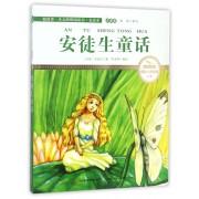 安徒生童话(注音版国际大师插画2.0版)/我的第一本无障碍阅读书
