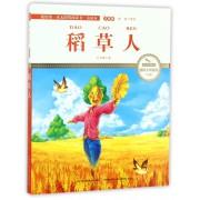 稻草人(注音版国际大师插画2.0版)/我的第一本无障碍阅读书