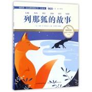 列那狐的故事(注音版国际大师插画2.0版)/我的第一本无障碍阅读书
