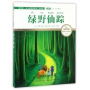 绿野仙踪(注音版国际大师插画2.0版)/我的第一本无障碍阅读书