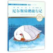 尼尔斯骑鹅旅行记(注音版国际大师插画2.0版)/我的第一本无障碍阅读书